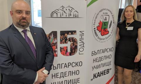 Българско неделно училище отбеляза 15 години в Торонто