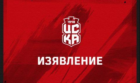 От ЦСКА 1948: Днес мач няма да има!