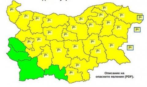 Жълт код за почти цяла България утре!
