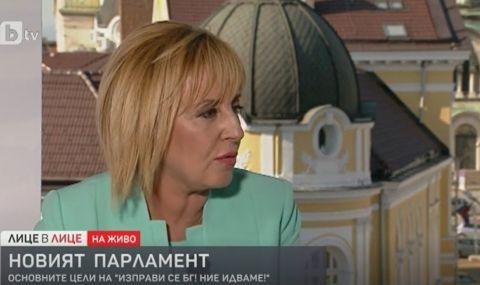 Мая Манолова: Ако видим, че реформите се неглижират, а задкулисието наднича зад завесата, се връщаме на площада