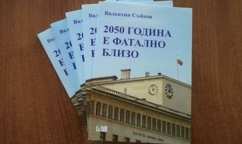 Как ще изглежда България през 2050 година