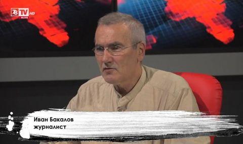 Иван Бакалов: В ИТН хората видяха инструмента, с който да изчегъртат Борисов