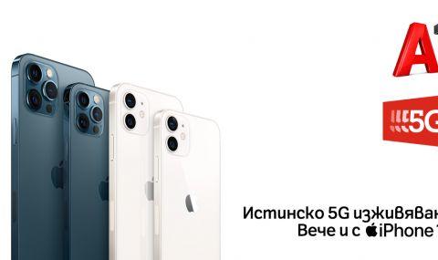 5G мрежата на A1 става достъпна за моделите iPhone 12 с новата версия на iOS