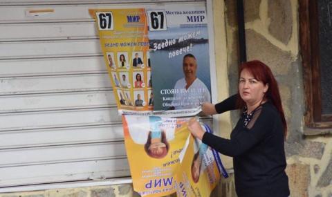 """Местна коалиция МИР Приморско: """"Ние няма да участваме в плакатна война, а ще се борим за МИР в общината"""""""
