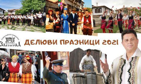 Делювите празници в Златоград ще са от 10 до 26 септември - 1