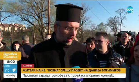 В Бояна протестираха срещу комплекса на Боримиров
