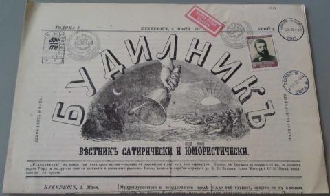 """1 май 1873 г. Излиза първият брой в. """"Будилник"""" - 【Култура и ..."""