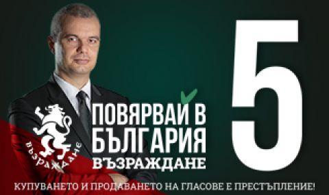 Възраждане има визия за развитието на България не за 4, а за 25 години напред