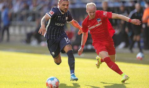 Херта подчини Бохум и спечели първите си три точки за сезона в Бундеслигата - 1