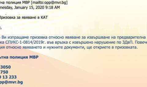 Внимавайте за фалшив електронен фиш от КАТ!