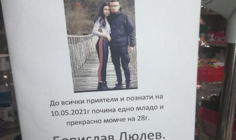 28-годишен българин почина в Испания, събират пари за транспортиране на тялото му
