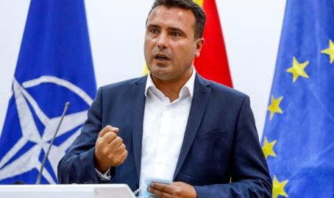 Северна Македония продължава с нова енергия