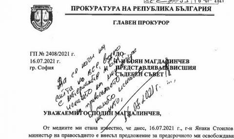 ВСС публикува доклада на Бойко Рашков срещу Иван Гешев