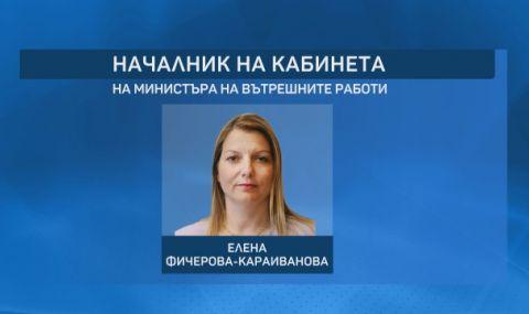 Началникът на кабинета на Бойко Рашков е подала молба за освобождаване