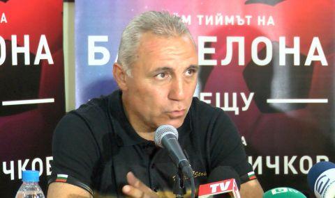 Стоичков: В последните години Диего не беше този, който всичко познавахме