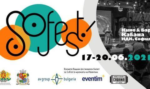 SoFest 2021 със заявка за най-желаното събитие в столицата