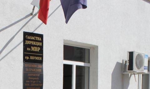 Смениха директора на полицията в Шумен