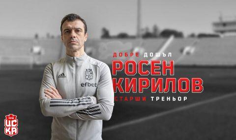 Росен Кирилов: Чака ни много тежък мач със Славия
