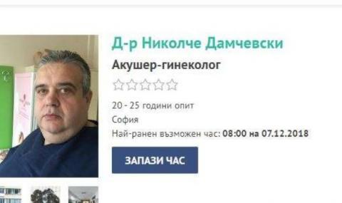 Осъден в Скопие гинеколог работи в София, член е и на БЛС