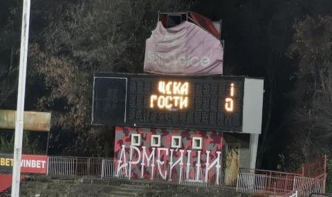 ЦСКА се подигра с ЦСКА 1948