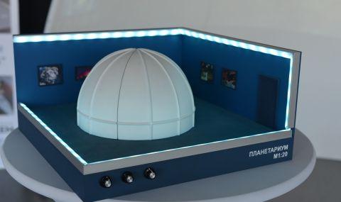 В София ще има планетариум