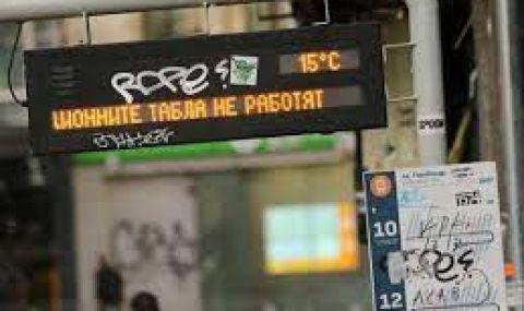 Профилактика гаси информационните табла на спирките в столицата