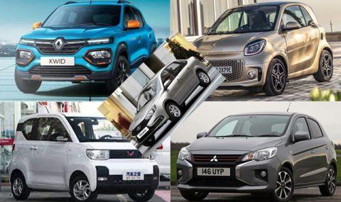Нов списък с най-евтините автомобили в света (един от тях се продава и у нас)