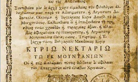 Македонски вестник фалшифицира рядка историческа книга