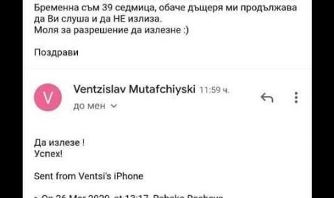 Българка от Англия поиска разрешение от ген. Мутафчийски да роди - 2