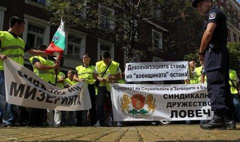 Служители в затворите излизат утре на протест - 1