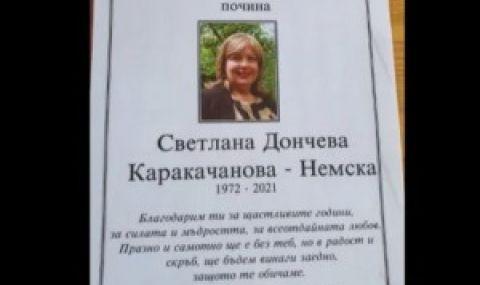 Внезапно е починала сестрата на Каракачанов