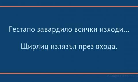 Русия ни се смее с вицове за Щирлиц