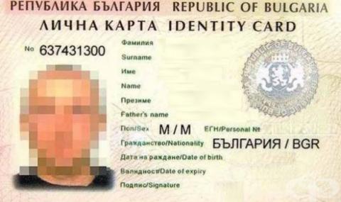 Личните документи с удължена валидност ще важат само на територията на страната