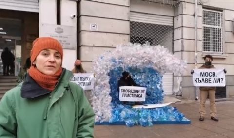 Протестна инсталация от пластмаси пред МОСВ (ВИДЕО)