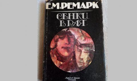 25 септември 1970 г. Умира Ерих Мария Ремарк - 1