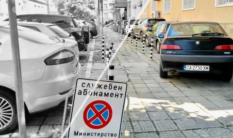 СОС отхвърли реформата на паркирането