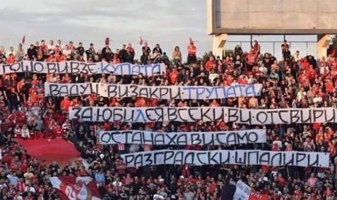 Важно за всички фенове на ЦСКА