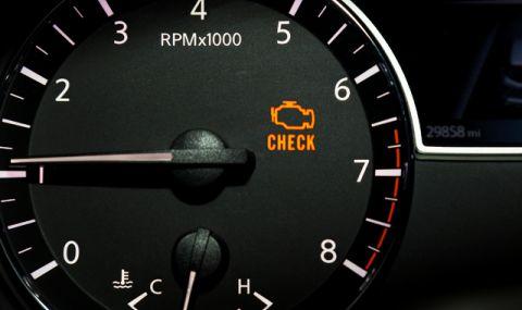 Повечето шофьори игнорират индикатора Check Engine