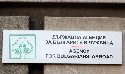 Тодор Ванчев оглавява Държавната агенция за българите в чужбина - 1