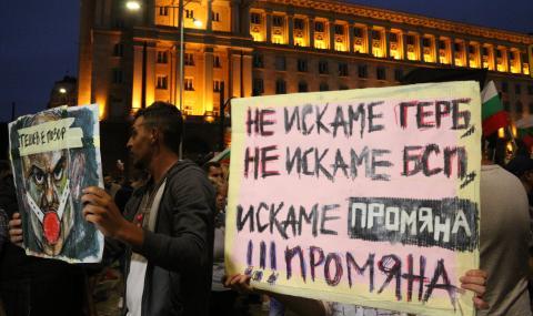 Протестът днес започва в 15:30 часа,