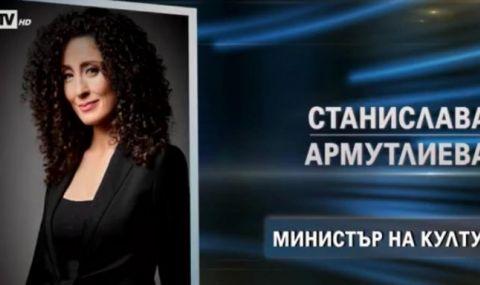 Саня Армутлиева: Предложението за министър бе изненада