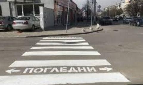Блъснаха жена на пешеходна пътека