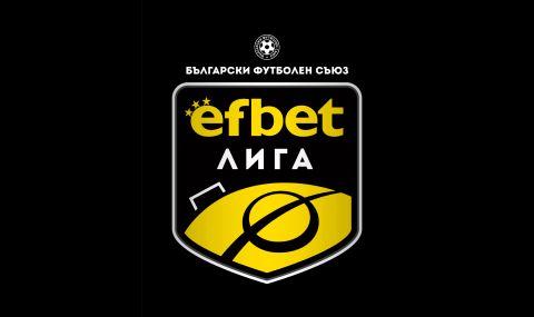Изследване: Футболното първенство в България е станало по-интересно