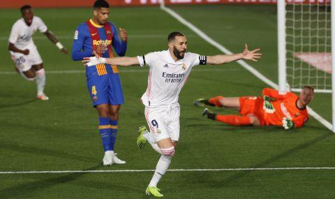 Реал Мадрид надделя над Барселона в страхотно зрелище