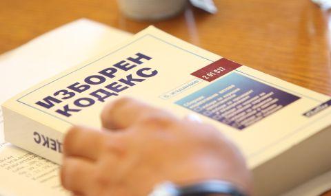 Обнародват промените в Изборния кодекс в извънреден брой на Държавен вестник