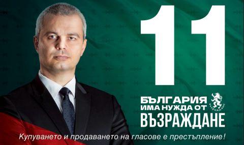 С вота от чужбина Възраждане става част от 46-ото Народно събрание