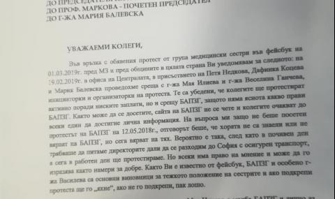 Мед. сестри показаха тайна кореспонденция на шефката на БАПЗГ (ВИДЕО) - 2