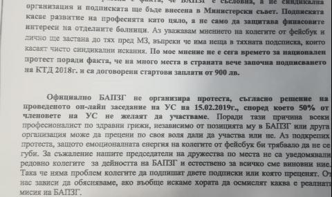 Мед. сестри показаха тайна кореспонденция на шефката на БАПЗГ (ВИДЕО) - 3