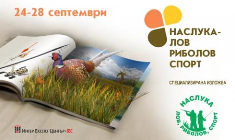 """""""Наслука - лов, риболов и спорт"""" стартира – новите предложения ви очакват!"""