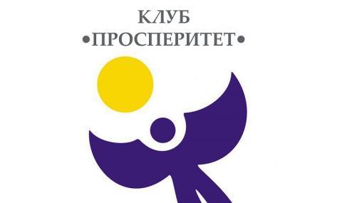 """Клуб """"Просперитет"""" иска отчет за разходите по извънредното положение"""
